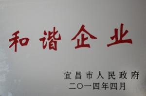 """晶海物流有限公司获""""和谐企业""""的荣誉称号"""
