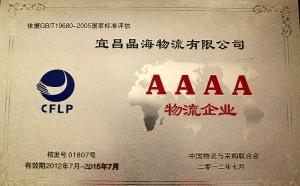 AAAA级综合服务型物流企业