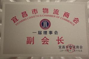 宜昌市物流商会副会长