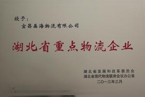 湖北省重点物流企业