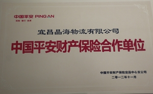 中国平安财产保险合作单位