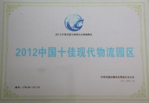 2012中国十佳现代物流园区
