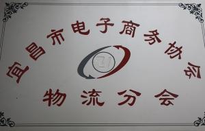 宜昌市电子商务协会物流分会